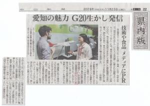 中日新聞2019年11月23日県内版_愛知の魅力G20生かし発信