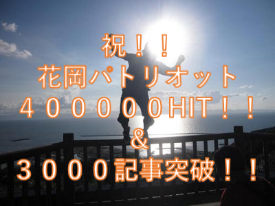 400000HIT3000記事