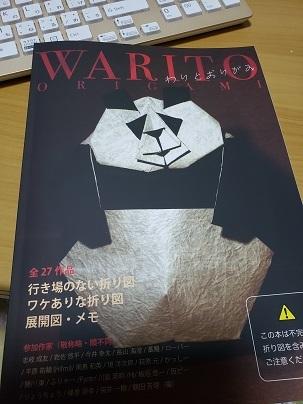 waritoorigami081045.jpg