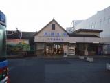 伊豆箱根鉄道大雄山駅 市登録有形文化財の駅舎