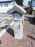JR加賀笠間駅 「朝顔や つるべ取られて もらひ水」俳句ポスト