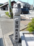 JR加賀笠間駅 フクロウの石像