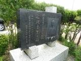 JR金丸駅 石端勇吉之碑