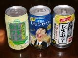 レモンサワー3種類飲み比べ