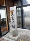 JR真室川駅 駅名標