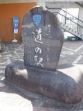 北越急行まつだい駅 道の駅石碑