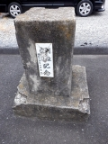 JR松久駅 側線完成記念碑
