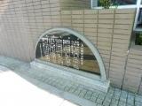 JR美川駅 人心緑化の町宣言