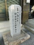 JR美川駅 美川商工会創立百二十周年記念碑