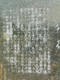 JR南中郷駅 長久保赤水頌徳碑 本文アップ