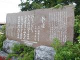 山形鉄道宮内駅 「ないしょ話」歌碑