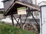 山形鉄道長井駅 水車小屋