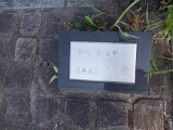 JR十日町駅 空からの贈り物(電車ごっこ) タイトル