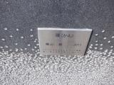 JR十日町駅 環 タイトル