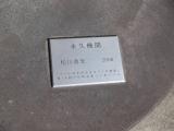 JR十日町駅 永久機関 タイトル