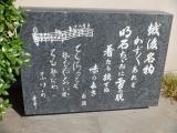 JR十日町駅 十日町小唄