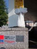 JR十日町駅 とんぼ