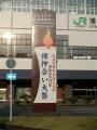 JR浦佐駅 裸押合祭り蝋燭モニュメント おまけ