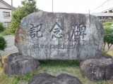 JR浦佐駅 浦佐駅西土地区画整理事業記念碑