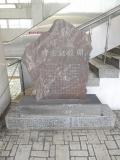 JR蕨駅 蕨驛開設記念碑