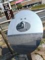 東武谷塚駅 循環 説明