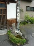 京成四ツ木駅 四つ木の灸のお地蔵様