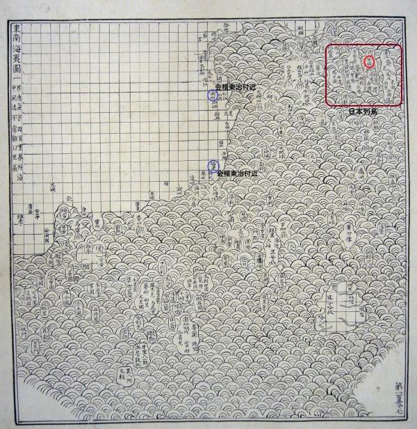 東南海夷図精密