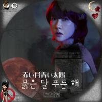 赤い月青い太陽5BD