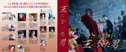 王になった男ダイソー完成版(12枚)