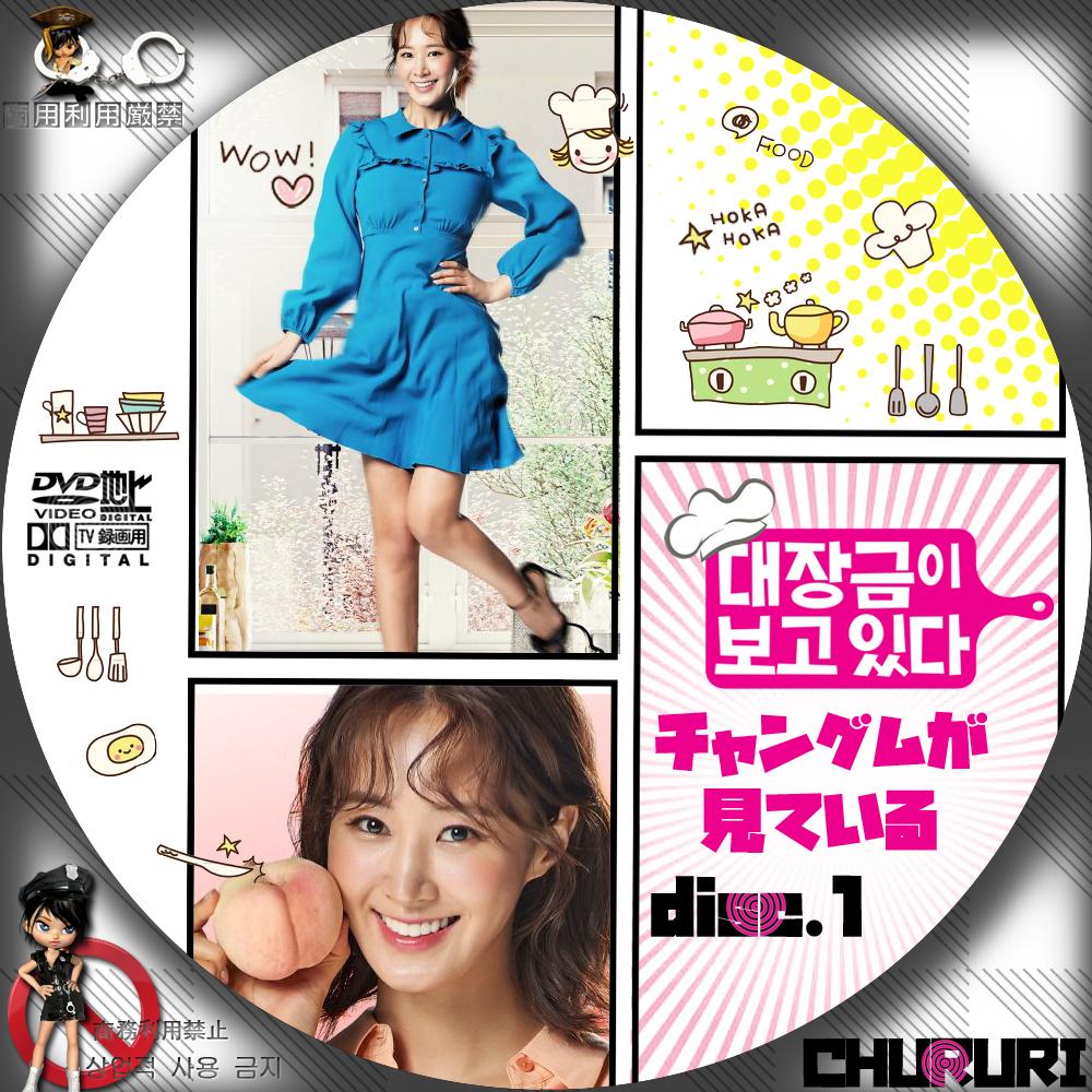 チャングム の 末裔 チャングムの末裔 動画を無料視聴で韓国ドラマを見る情報サイト:KBS