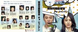 特別労働監督官 チョ・ジャンプンダイソー完成版(12枚)