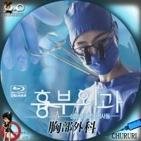 胸部外科4BD