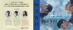 胸部外科ダイソー完成版(12枚)