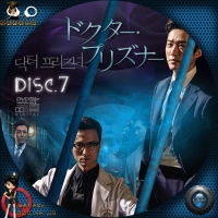 ドクター・プリズナー7