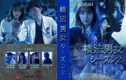 検法男女 シーズン2-27mm