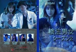 検法男女 シーズン2-7mm