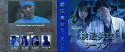検法男女 シーズン2-ダイソー完成版(12枚)