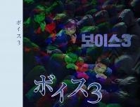 ボイス3-ダイソー表紙(枚数少)