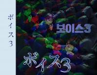 ボイス3-ダイソー表紙(枚数多)