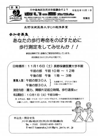 IMG_歩行寿命