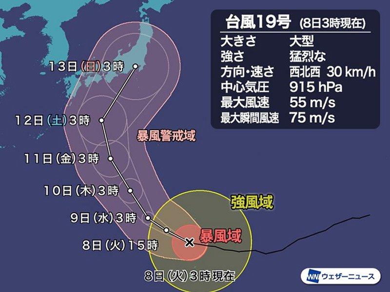 taifuu19gou_kinkyuuhinan00.jpg