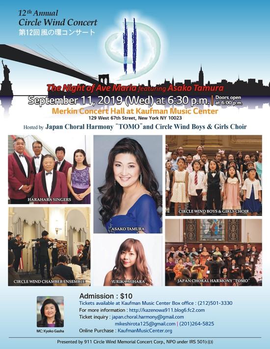 2019 concert flyer very low