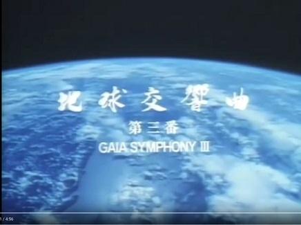 7152019 Gaia Symphony S0