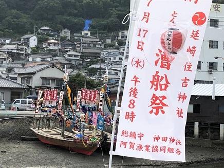 7172019 漕船祭 S1
