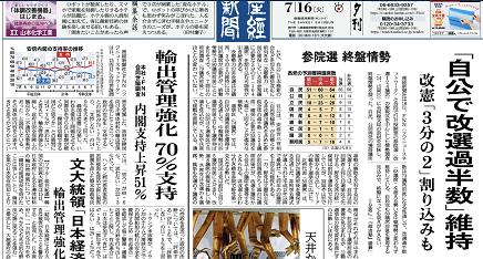7162019 産経夕刊 S1