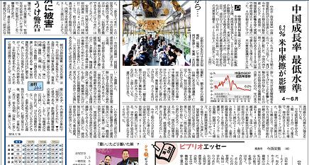 7162019 産経夕刊 S2