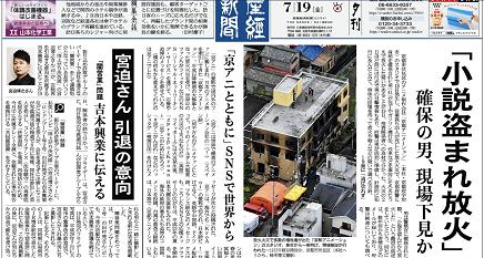 7192019 産経夕刊 S1 (2)