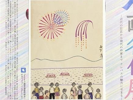 7242019 クレパス画展 山下清 花火 S7