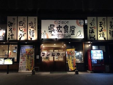 7292019 呉広食堂 S1