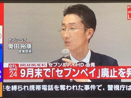8012019 TV セブンペイ廃止 S